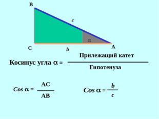 В С А с  Косинус угла  = Прилежащий катет Гипотенуза b Cos  = AС АВ Cos 