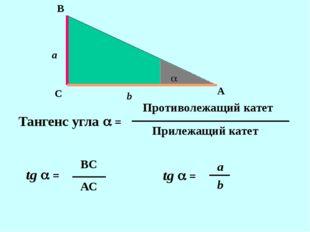 В С А а b  Тангенс угла  = Противолежащий катет Прилежащий катет tg  = ВС