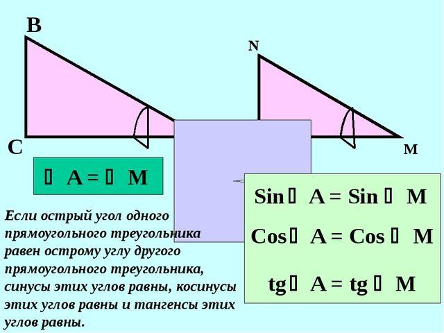 С А В N K M  A =  M Sin  A = Sin  M Cos  A = Cos  M tg  A = tg  M Ес...