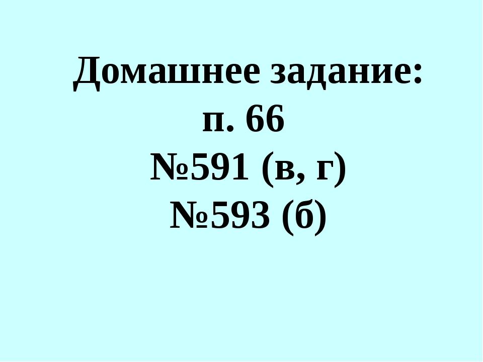 Домашнее задание: п. 66 №591 (в, г) №593 (б)