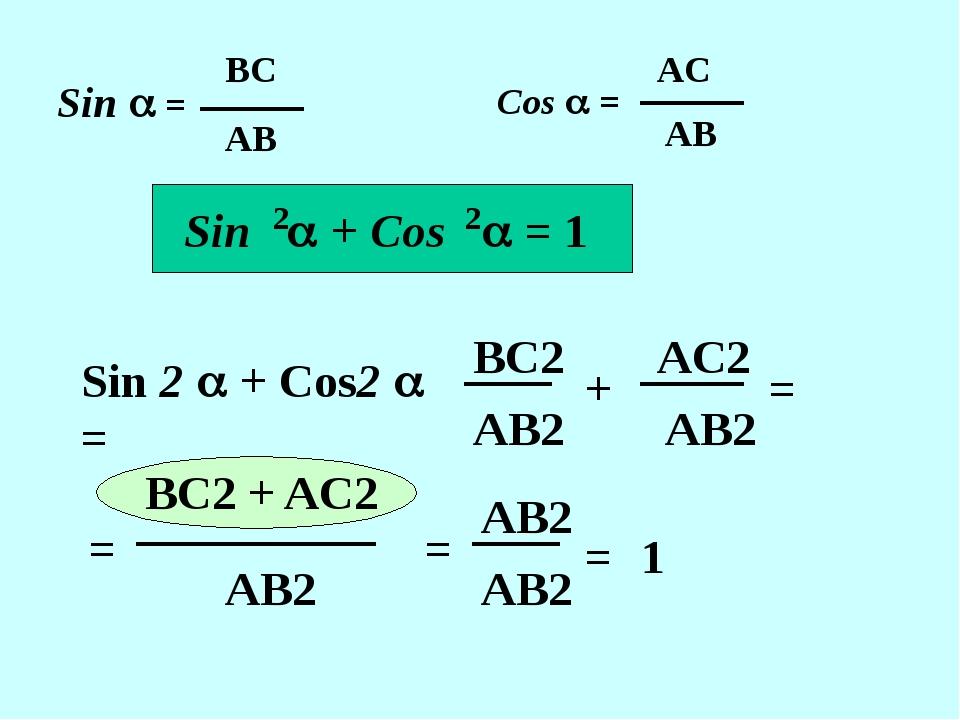 Sin  = ВС АВ Cos  = AС АВ Sin  + Cos  = 1 2 2 Sin 2  + Cos2  = 1 ВС2 АВ...