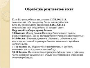 Обработка результатов теста: Если Вы употребляете выражения1,2,5,8,10,12,13,