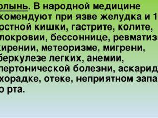 Полынь. В народной медицине рекомендуют при язве желудка и 12 - перстной киш