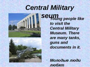 Central Military Museum Young people like to visit the Central Military Muse