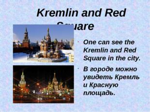 Kremlin and Red Square One can see the Kremlin and Red Square in the city. В