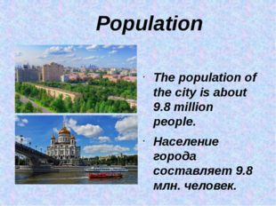 Population The population of the city is about 9.8 million people. Население