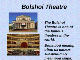 Bolshoi Theatre The Bolshoi Theatre is one of the famous theatres in the wor