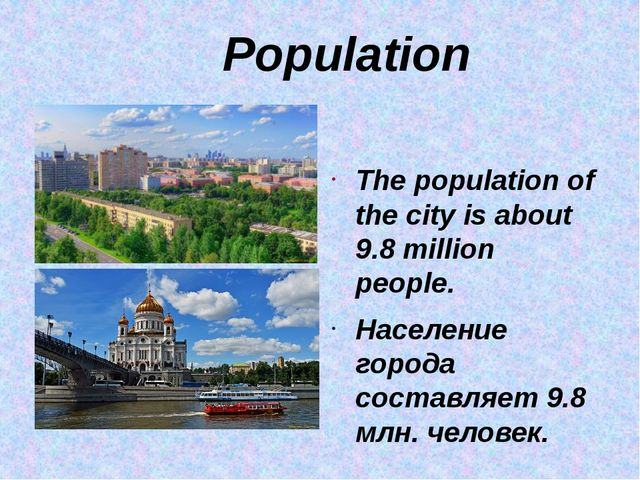 Population The population of the city is about 9.8 million people. Население...