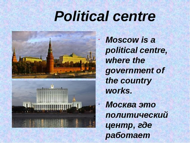 Political centre Moscow is a political centre, where the government of the c...