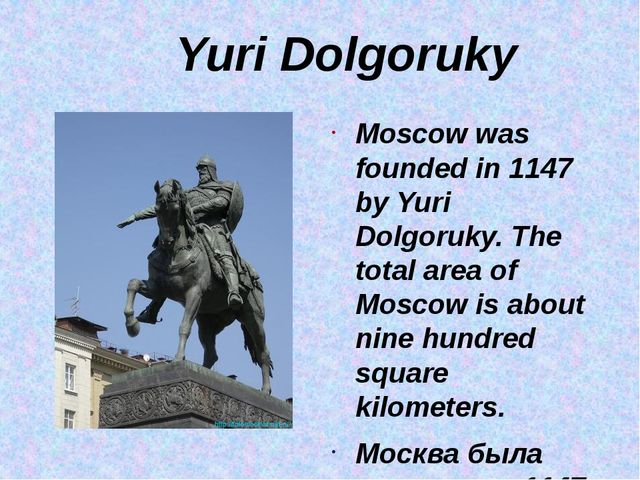 Yuri Dolgoruky Moscow was founded in 1147 by Yuri Dolgoruky. The total area...