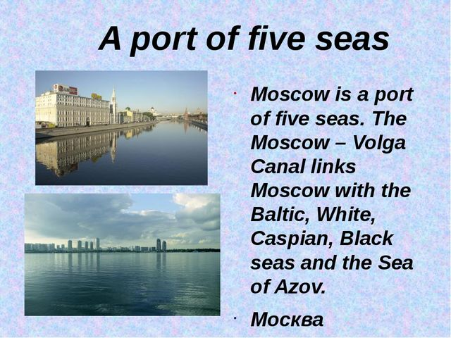 A port of five seas Moscow is a port of five seas. The Moscow – Volga Canal...