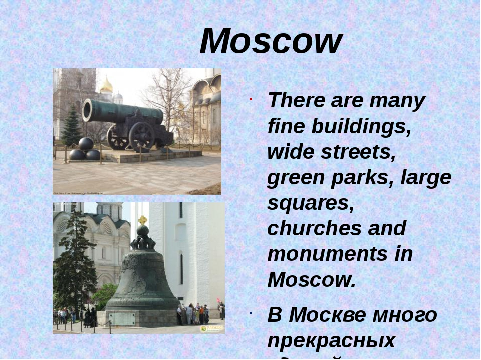 Moscow There are many fine buildings, wide streets, green parks, large squar...