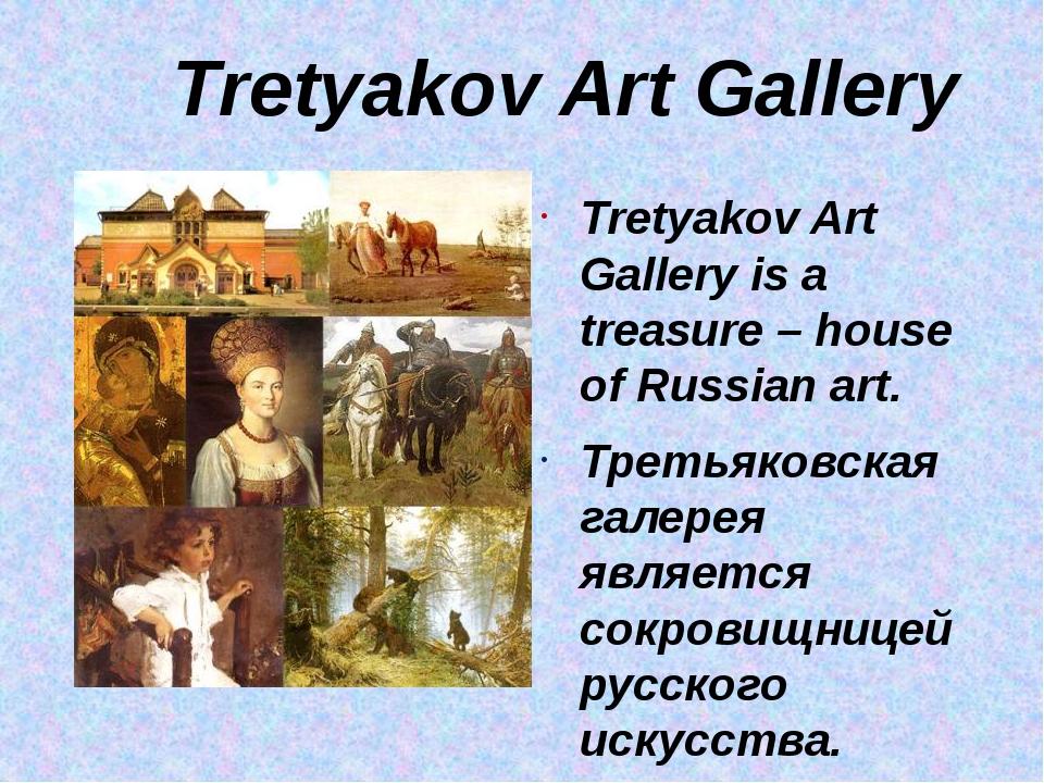 Tretyakov Art Gallery Tretyakov Art Gallery is a treasure – house of Russian...