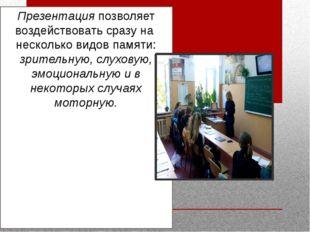 Презентация позволяет воздействовать сразу на несколько видов памяти: зрител