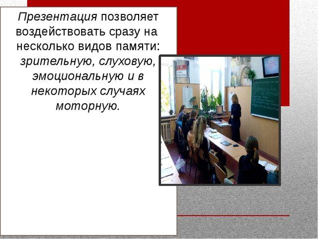 Презентация позволяет воздействовать сразу на несколько видов памяти: зрител...