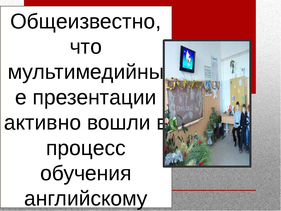 Общеизвестно, что мультимедийные презентации активно вошли в процесс обучения...