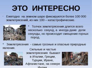 ЭТО ИНТЕРЕСНО Ежегодно на земном шаре фиксируются более 100 000 землетрясений