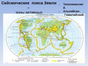 Сейсмические пояса Земли – зоны активных землетрясений. Тихоокеанский. Альпий