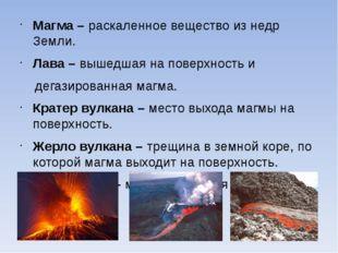 Магма – раскаленное вещество из недр Земли. Лава – вышедшая на поверхность и