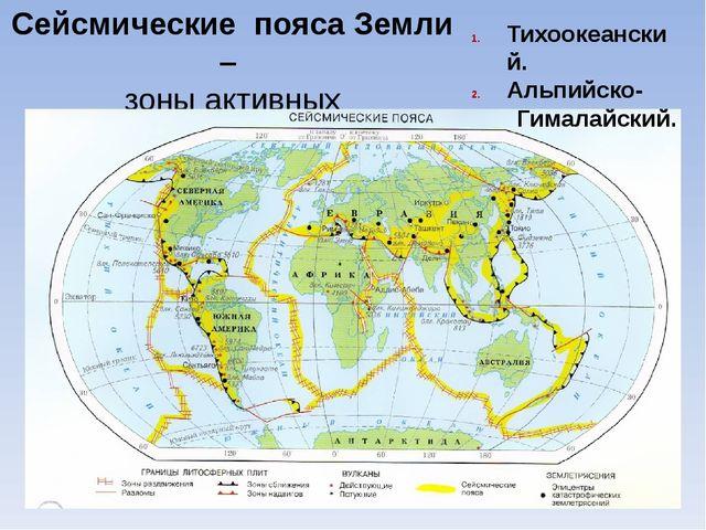 Сейсмические пояса Земли – зоны активных землетрясений. Тихоокеанский. Альпий...