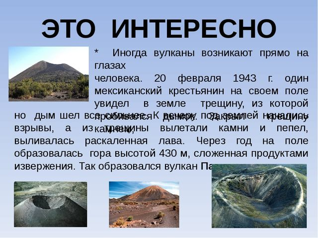 ЭТО ИНТЕРЕСНО * Иногда вулканы возникают прямо на глазах человека. 20 февраля...
