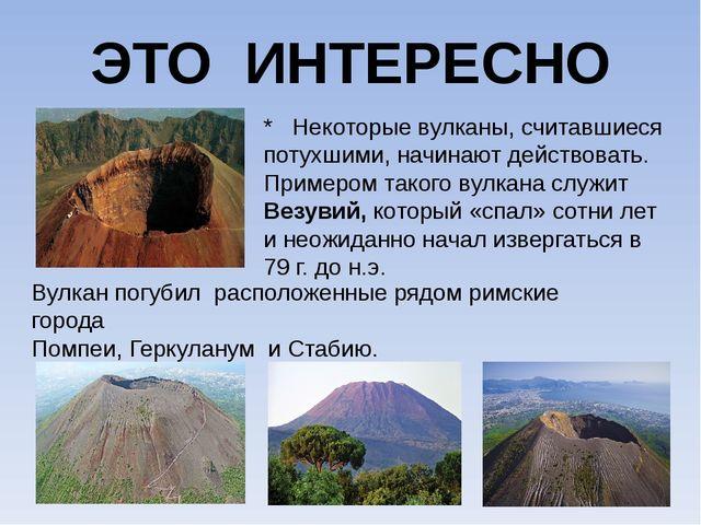 ЭТО ИНТЕРЕСНО * Некоторые вулканы, считавшиеся потухшими, начинают действоват...