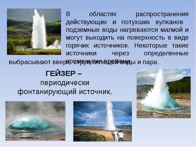 В областях распространения действующих и потухших вулканов подземные воды наг...
