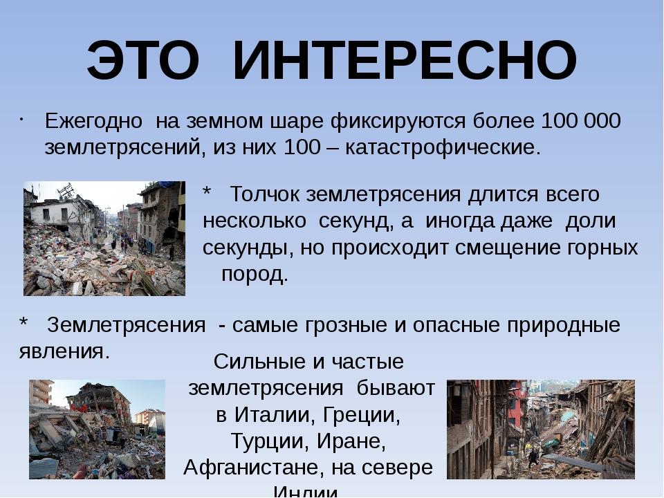 ЭТО ИНТЕРЕСНО Ежегодно на земном шаре фиксируются более 100 000 землетрясений...