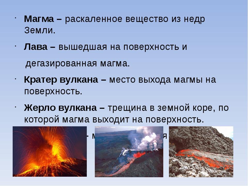 Магма – раскаленное вещество из недр Земли. Лава – вышедшая на поверхность и...