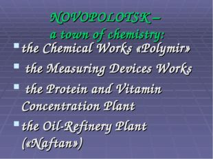 NOVOPOLOTSK – a town of chemistry: the Chemical Works «Polymir» the Measuring
