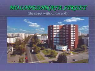 MOLODEZHNAYA STREET (the street without the end)