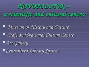 NOVOPOLOTSK – a scientific and cultural centre: Museum of History and Culture