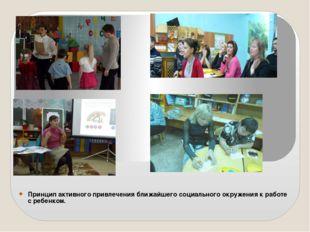 Принцип активного привлечения ближайшего социального окружения к работе с реб