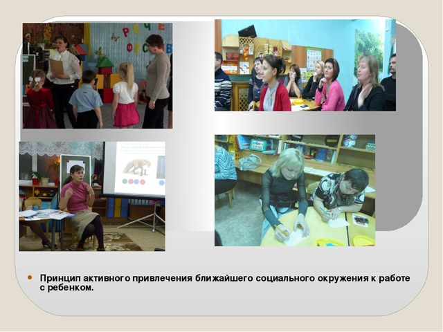 Принцип активного привлечения ближайшего социального окружения к работе с реб...