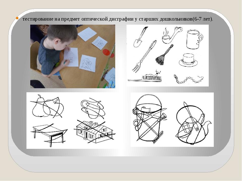 тестирование на предмет оптической дисграфии у старших дошкольников(6-7 лет).