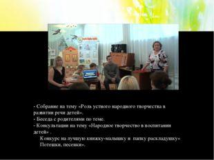 - Собрание на тему «Роль устного народного творчества в развитии речи детей