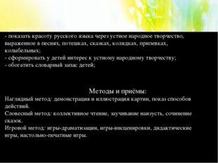 - развивать активную речь детей - показать красоту русского языка через устн