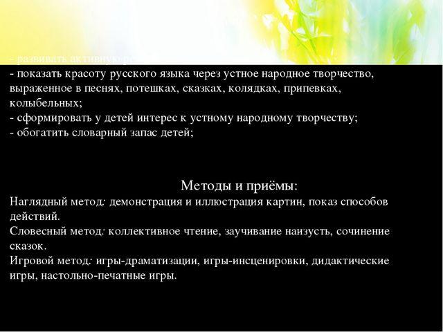 - развивать активную речь детей - показать красоту русского языка через устн...
