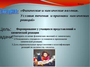 Стрелина Надежда Викторовна учитель химии МОУ СОШ № 3 г. Михайловска Об авто