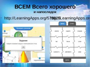 ВСЕМ Всего хорошего и напоследок http://LearningApps.org/576625 http://Learni