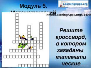 Модуль 5. Математический кроссворд Решите кроссворд, в котором загаданы матем