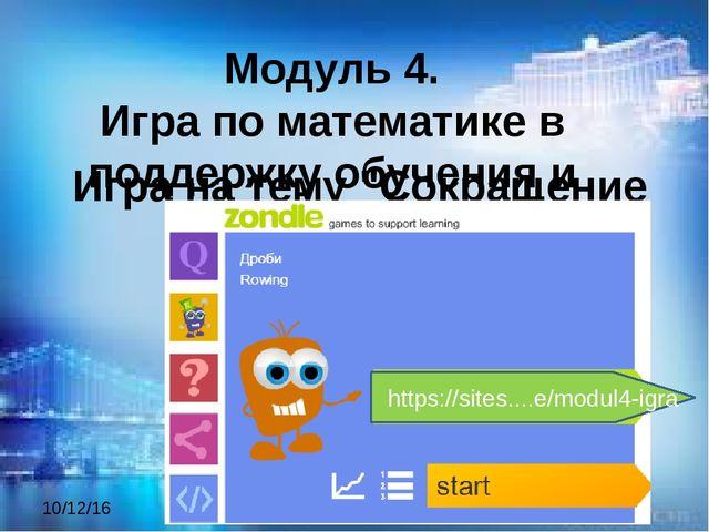 Модуль 4. Игра по математике в поддержку обучения и преподавания Игра на тему...