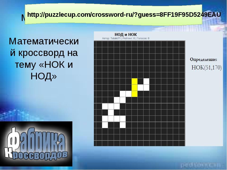 Модуль 5. Математический кроссворд на тему «НОК и НОД» http://puzzlecup.com/c...