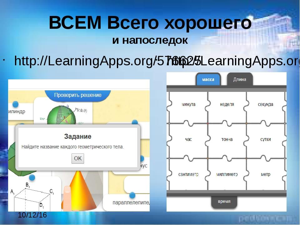 ВСЕМ Всего хорошего и напоследок http://LearningApps.org/576625 http://Learni...