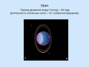 Уран Период движения вокруг Солнца – 84 года Длительность солнечных суток – 1