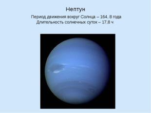Нептун Период движения вокруг Солнца – 164, 8 года Длительность солнечных сут