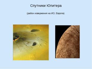 Спутники Юпитера (район извержения на ИО, Европа)