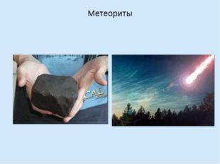 Метеориты