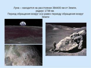 Луна – находится на расстоянии 384400 км от Земли, радиус 1738 км. Период об