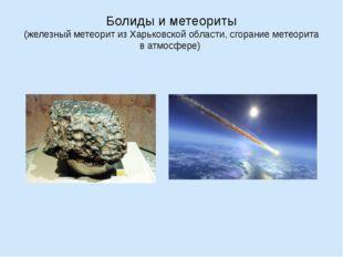 Болиды и метеориты (железный метеорит из Харьковской области, сгорание метеор